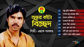 Esak Sarkar - Ontor Kata Bicched | অন্তর কাঁটা বিচ্ছেদ | Bangla Baul Gaan | Music Heaven