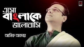 Esho Banglake Bhalobashi (এসো বাংলাকে ভালোবাসি) | ASIF | With Lyrics | Asif New Song 2018