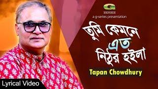 Evergreen Bangla Song | Tumi Kemne Eto Nithur | by Topon Chowdhury | Official Lyrical Video