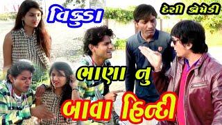 ભાણા વિકુડા નુ બાવા હિન્દી # gujju vikudo new comedy vidio 2019 # deshi gujrati comedy # vikram rava