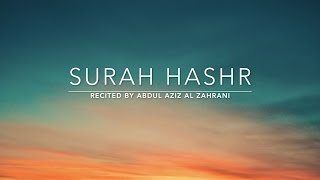 Surah Hashr -سورة الحشر | Abdul Aziz Al Zahrani | English Translation