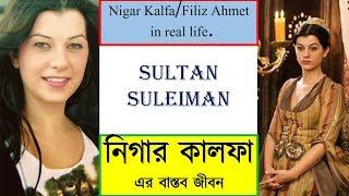 Filiz Ahmet in real life ! deepto tv sultan suleiman bangla season 5 episode 285 286 287 288 289 290
