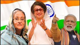 ভারত এবার সরাসরি বিএনপির পক্ষ নিলো। হাসিনার মাথায় হাত। India has taken the direct side of the BNP.