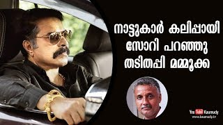 Crowd gets out of hand, mammookka  apologises to escape | Santhivila Dinesh