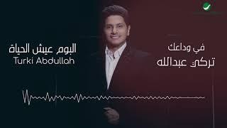 Turki Abdullah ... Fi Wdaek - Lyrics Video | تركي عبد الله ... في وداعك - بالكلمات