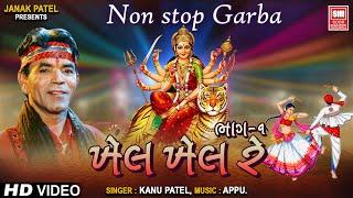 ખેલ ખેલ રે | Khel Khel Re {Part1} | Nonstop Garba Navratri | Kanu Patel