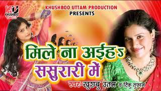 खुशबू उत्तम हिट्स ऑफ़ 2017   मिले ना आइह ससुरारी में   Bhojpuri Hot Song Khushboo Uttam,  Tinku Tufan