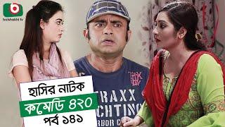 Dom Fatano Hashir Natok | Comedy 420 | EP - 141 | Mir Sabbir, Ahona, Siddik, Chitrolekha Guho, Alvi