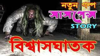 BISWASGHATAK Sunday Suspense (NEW GOLPO) Horror Suspense Bangla Golpo | Rainbow Media
