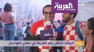 صباح العربية  كرواتيا 17 ساعة تحتفل رغم الخسارة