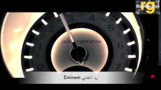 eminem VS ice cube BEEF مترجم عربي