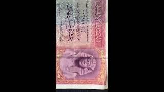 10 جنيه ورقيه مصريه قديمه البنك الاهلي المصري 3 مارس 1958