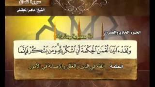 القرآن الكريم الحادي والعشرون الشيخ ماهر المعيقلي Holy Quran Part 21 Sheikh Al Muaiqly