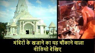 मंदिरों के खजाने का यह चौंकाने वाला वीडिया देखिए| Money in temple