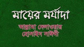 Bangla waz | ইসলামে মায়ের মর্যাদার আসন কত উপরে | Delwor Hossain Sayeedi | new saidi waz 2017
