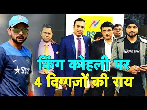 Virat vs Sachin Spl Ganguly VVS Harbhajan Say Virat's Special can Get 20k Runs Vikrant Gupta