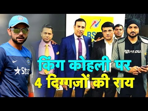 Xxx Mp4 Virat Vs Sachin Spl Ganguly VVS Harbhajan Say Virat's Special Can Get 20k Runs Vikrant Gupta 3gp Sex