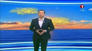 النشرة الجوية ليوم 24 / 09 / 2017