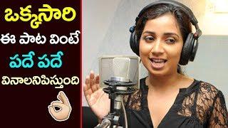 Shreya Ghoshal Best Song | ఒక్కసారి ఈ పాట వింటే పదే పదే వినాలనిపిస్తుంది..| 2017