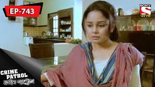 Crime Patrol - ক্রাইম প্যাট্রোল - Bengali - Ep 743 - Dormant Part Two - 26th August, 2017
