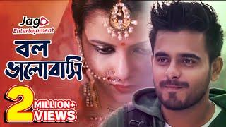 Siam  Sabnam Faria  Bolo Valobashi (বল ভালোবাসি)   Bangla Short Film   PRAN Frooto Love Express 2