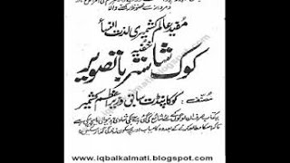 Real Koka Shastra kashmri Book Free Downloaded