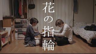 短編映画「花の指輪」