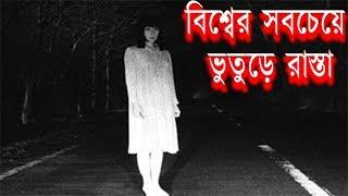 বিশ্বের সবচেয়ে ভুতুড়ে রাস্তা || Most Haunted Roads In World || Ghost Story In Bengali