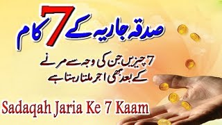 Sadaqah Jariyah Ke 7 Kaam | Sadaqah Benefits In Islam Urdu Animated