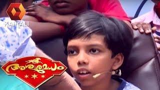 Aswamedham അശ്വമേധം@ ജവഹർ ബാലഭവൻ | Jawahar Bal Bhavan Trivandrum | 3rd May 2018 | Full Episode