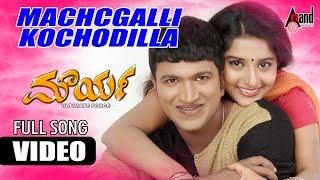 Maurya Kannada Movie | Machchalli Kochchodilla | Puneeth Rajkumar, Meera Jasmine | Puneeth Hit Songs