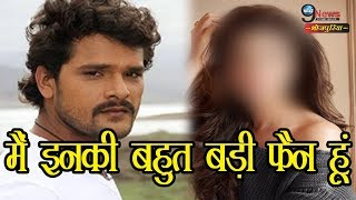 खेसारी लाल की फैन बनी बॉलीवुड की ये हॉट एक्ट्रेस | Bollywood Hot Actress Khesari Fan