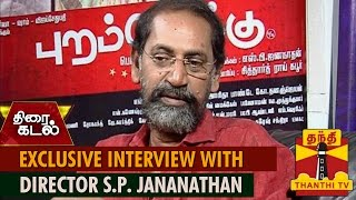 Exclusive Interview with Purampokku Engira Podhuvudamai's Director S. P. Jananathan - Thanthi TV