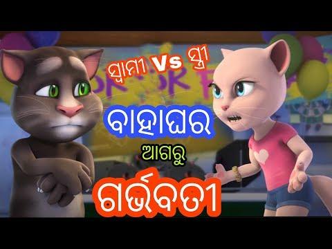 Xxx Mp4 ସ୍ତ୍ରୀ ଦେଲା ଧୋକା Stree Dela Dhoka Odia Comedy Odia Khati Cartoon Funny Talking Tom 3gp Sex