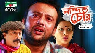 নন্দিত চোর   Bangla Telefilm   Riaz   Faruk Ahmed   Shohel Khan   Putul   Channel i TV