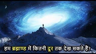 हम ब्रह्माण्ड में कितनी दूर तक देख सकते हैं? How Far Can We See Into The Space?