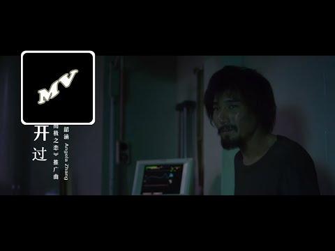 張韶涵 Angela 沒離開過 I Surrender 電� �《南極之戀》全球推廣曲 Official MV