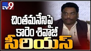 SC,ST Corporation Chairman Karem Sivaji comments on Chintamaneni over Dalit Incident - TV9