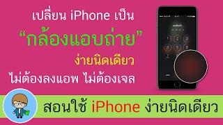 สอนใช้ iPhone ง่ายนิดเดียว เปลี่ยน iPhone เป็นกล้องแอบถ่าย ง่ายนิดเดียว ไม่ต้องลงแอพ ไม่ต้องเจลเบรค