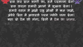 The Bharat Scouts and Guides Prayer Song in Hindi