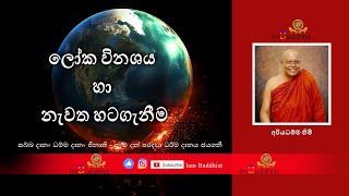 ලෝක විනශය හා නැවත හටගැනීම Loka Vinashaya Ha Newatha Hatagenima saptha surya sutta suriyoth gamana