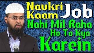Naukri Kaam Job Nahi Mil Raha Ho To Kya Karein - What To Do If You Don