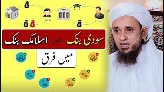 Islamic banking vs conventional banking - Mufti Tariq Masood - سودی اور اسلامک بنکنگ میں فرق
