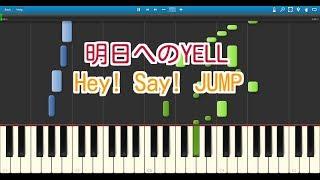 明日へのYELL(ピアノ)Hey! Say! JUMP