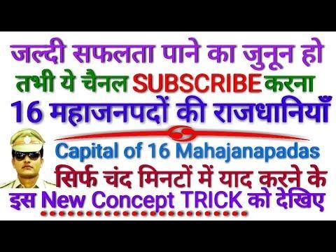 Xxx Mp4 GK TRICK सोलह महाजनपदों की राजधानियाँ याद करने की नई ट्रिक Trick Capital Of 16 Mahajanapadas 3gp Sex