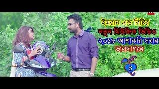 Jodi Hatta Dhoro   Imran   Bristy    New Music Video 2018