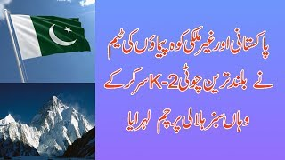 K-2 and hoisted there green flag | K-2 Mountain News Today | Karachi Times