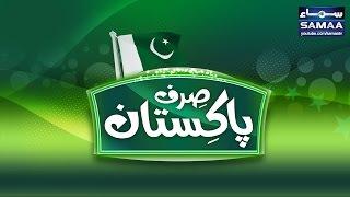 Sun Zara Sun Azadi Ki Dhun - Samaa Packages - 03 Aug 2016