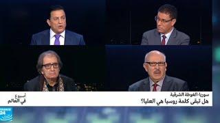 سوريا-الغوطة الشرقية : هل تبقى كلمة روسيا هي العليا؟