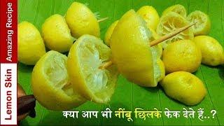 नींबू के छिलके की यह ज़बरदस्त टेस्टी रेसिपी देखकर आप हैरान रह जायेगें /With Tips for Storing Lemon